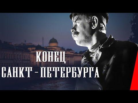 Конец Санкт-Петербурга (1927) Полная версия