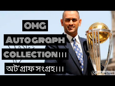 😱😱 Autograph collection।।।। অট'গ্ৰাফ সংগ্ৰহৰ কিছু তথ্য।।।। #armncollection from YouTube · Duration:  3 minutes 31 seconds