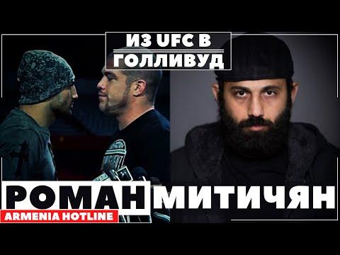 Роман Митичян - Забытый армянский боец UFC