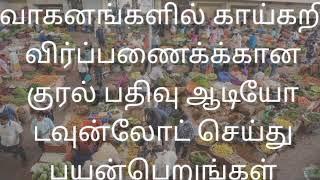 Vegitable Street sales tamil audio mp3  link on description  காய்கறி விற்பனைக்கு தேவையான ஆடியோ பதிவு