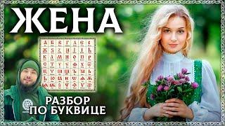 Слово ЖЕНА таи ныи смысл слова и разбор по буквице Что значит быть женои ОСОЗНАНКА