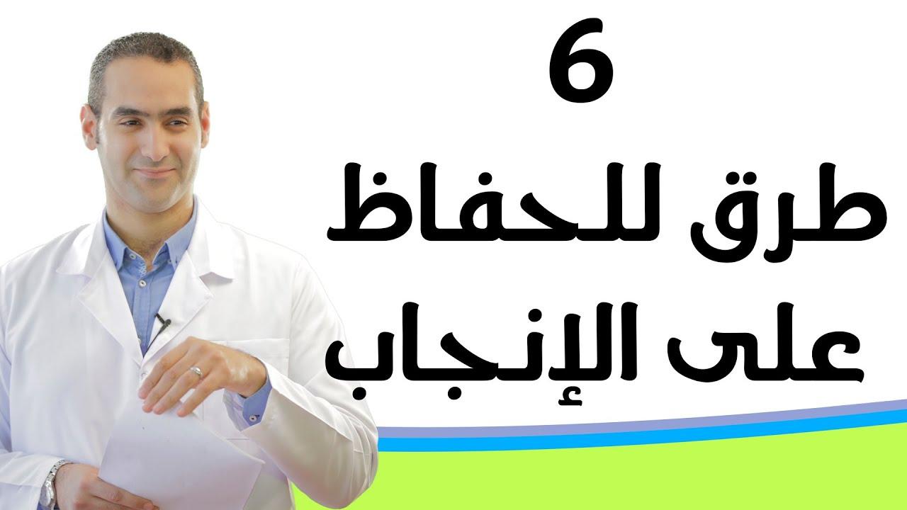 6 طرق للحفاظ علي الحمل الأول الحمل الضعيف القدرة علي الإنجاب Youtube