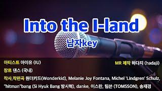 [하다지노래방] 아이유 (IU) - Into the I-land MR (G 남자key) / 하다지MR