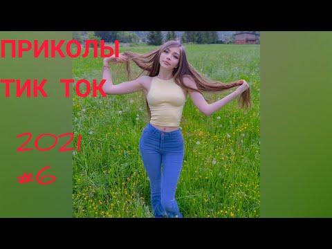 приколы тиктокприколы приколы2021 ПРИКОЛЫ ТИК ТОК 2021