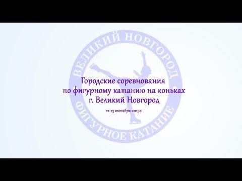 Городские соревнования, г. Великий Новгород, 13.10.2019