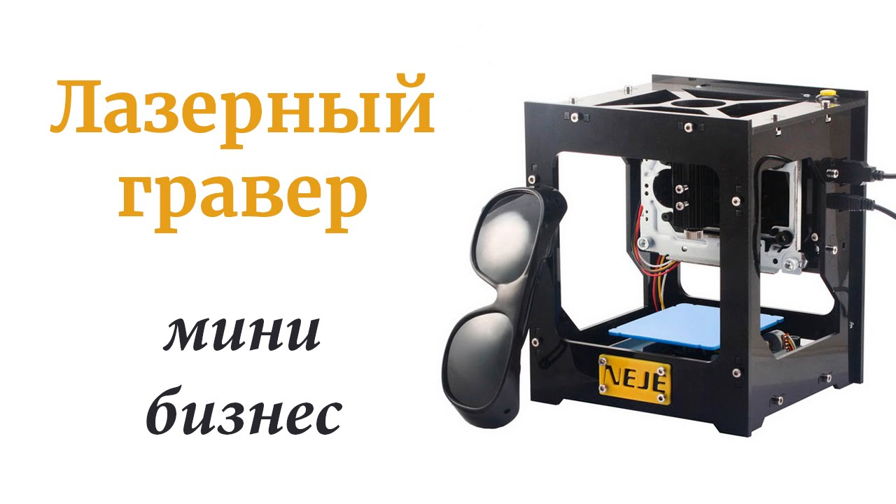 Мы осуществляем продажу лазерных граверов в украине. В цену оборудования входит доставка по украине, выезд инженеров, запуск станка,