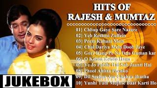 राजेश खन्ना और मुमताज ॥ Hits Of Rajesh Khanna And Mumtaz | Rajesh Khanna Mumtaz Hit Songs | Jukebox