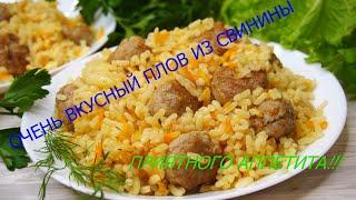 Очень вкусный и рассыпчатый плов в мультиварке Рис со свининой едимдома рецепты еда