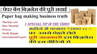 पेपर बैग बिज़नेस की पूरी सचाई    Paper bag making business truth