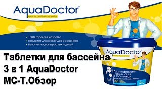 Таблетки для бассейна 3 в 1 AquaDoctor MC-T.Обзор