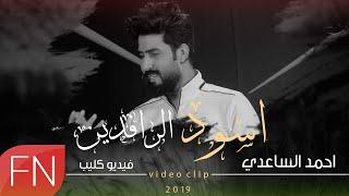 احمد الساعدي - اسود الرافدين - حصريآ 2019