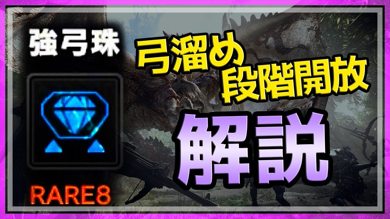 【MHW】弓溜め段階開放スキル(強弓珠)の強さを解説!【モンハン ...