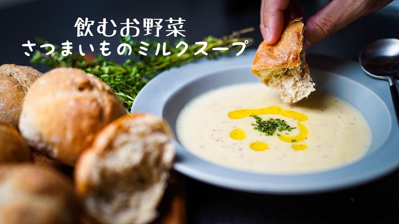 【さつまいも大量消費】濃厚ミルクスープと自家製ハーブパン|最高の朝のための食事