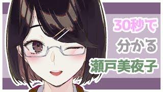 【新人Vtuber】30秒で分かる瀬戸美夜子【にじさんじ】