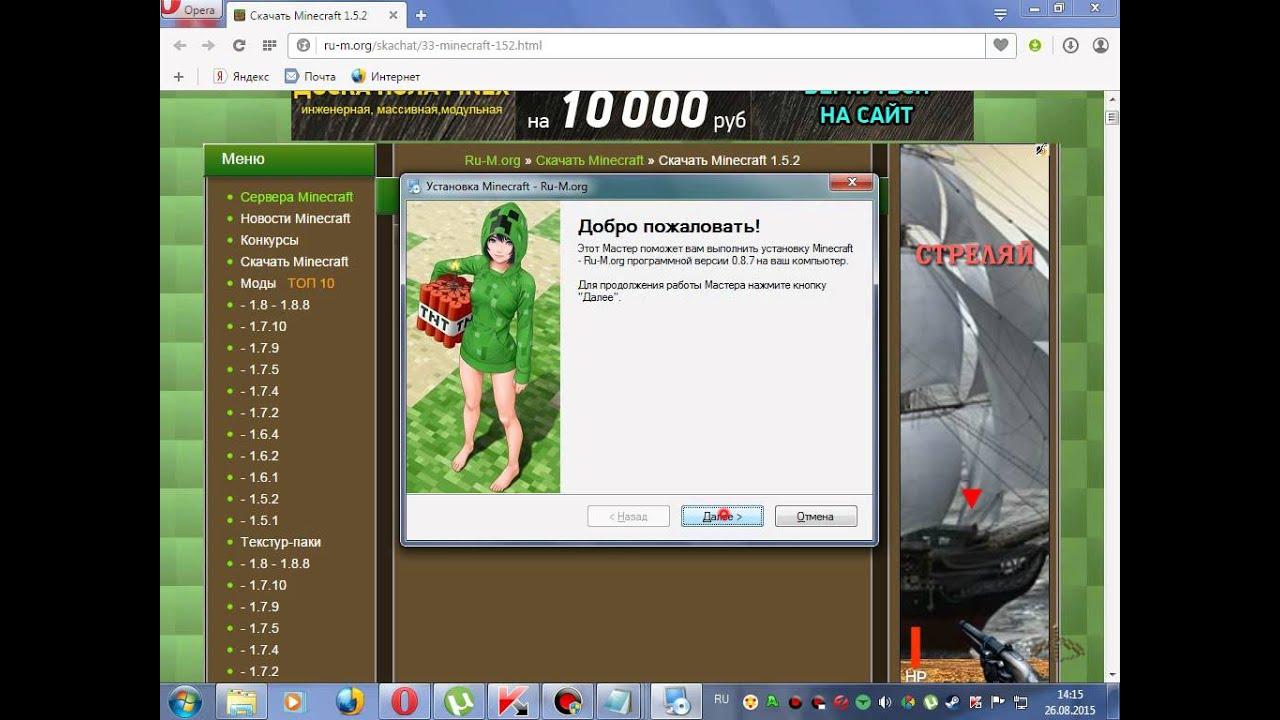 Майнкрафт 1 5 1 скачать на компьютер