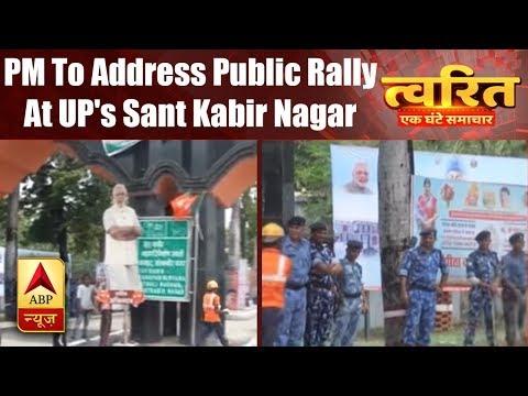 Twarit Rajya: PM To Address Public Rally At UP's Sant Kabir Nagar | ABP News