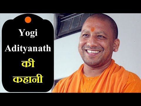 Yogi Adityanath Biography || योगी आदित्यनाथ जीवनी|| New C.M of Uttar Pradesh, LIFE STILE,FULL HOTORY