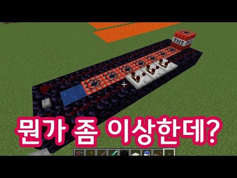 파크모식 TNT 대포(마인크래프트)