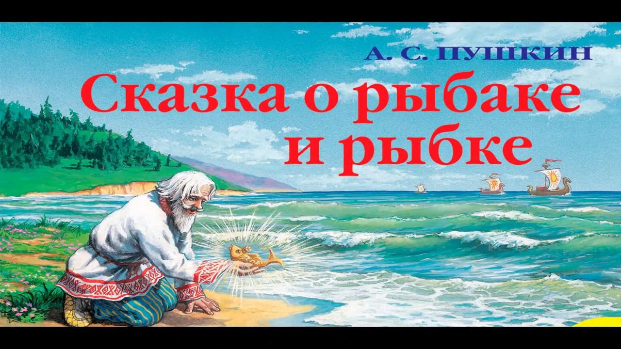 Днем, открытка к сказке о рыбаке и рыбке