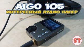 Aigo MP3-105 - распаковка интересного аудиоплеера с  заявкой на серьезный звук