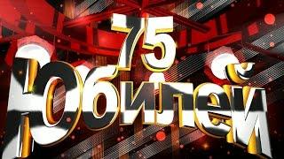 Футаж Юбилей 65 лет & 70, 75, 80 , 85, 90, 95, 100 #3