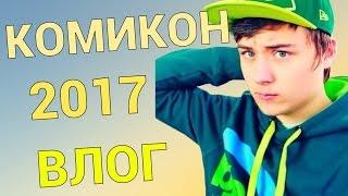 ИВАНГАЙ НА КОМИКОНЕ, ВЛОГ АКИМА | COMICCON 2017