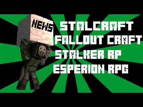 STALCRAFT, STALKER RP, FALLOUT CRAFT, ESPERION RPG - Новости канала!