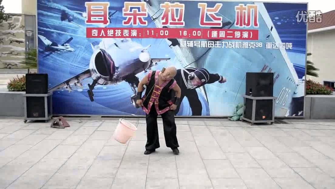 Download 中國牛人用耳朵拉飛機 HD
