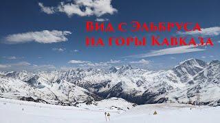 Главный кавказский хребет вид с Эльбруса