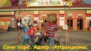 Сочи-парк в Адлере. Аттракционы, отдых. Часть 1. (06.18г.) Семья Бровченко.