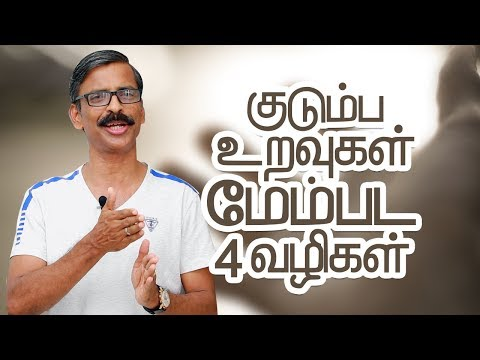 How to develop the family relationships- Tamil Self Development video- Madhu Bhaskaran