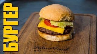Бургер на гриле с кетчупом. Готовим простые рецепты от wowfood.club