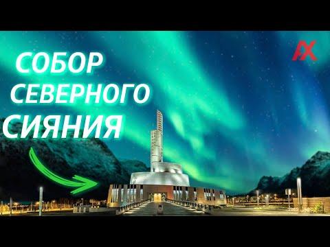 Собор Северного Сияния - The Cathedral Of Northern Lights