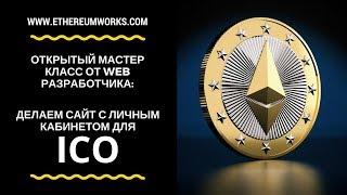 Делаем сайт с личным кабинетом для ICO: открытый мастер класс от профессионального web разработчика