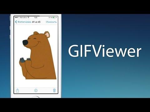 GIFViewer: анимации в Фотоплёнке