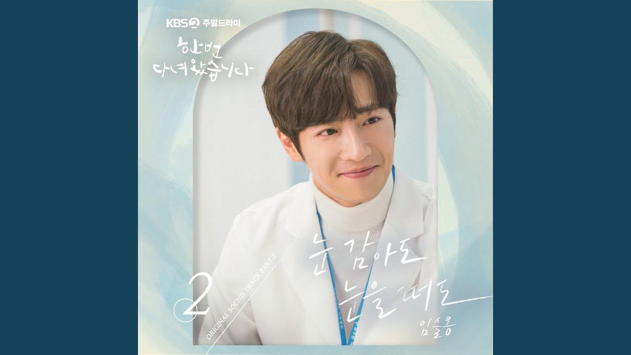 슬옹 - When I close my eyes (눈 감아도 눈을 떠도) (한 번 다녀왔습니다 OST Part 2)