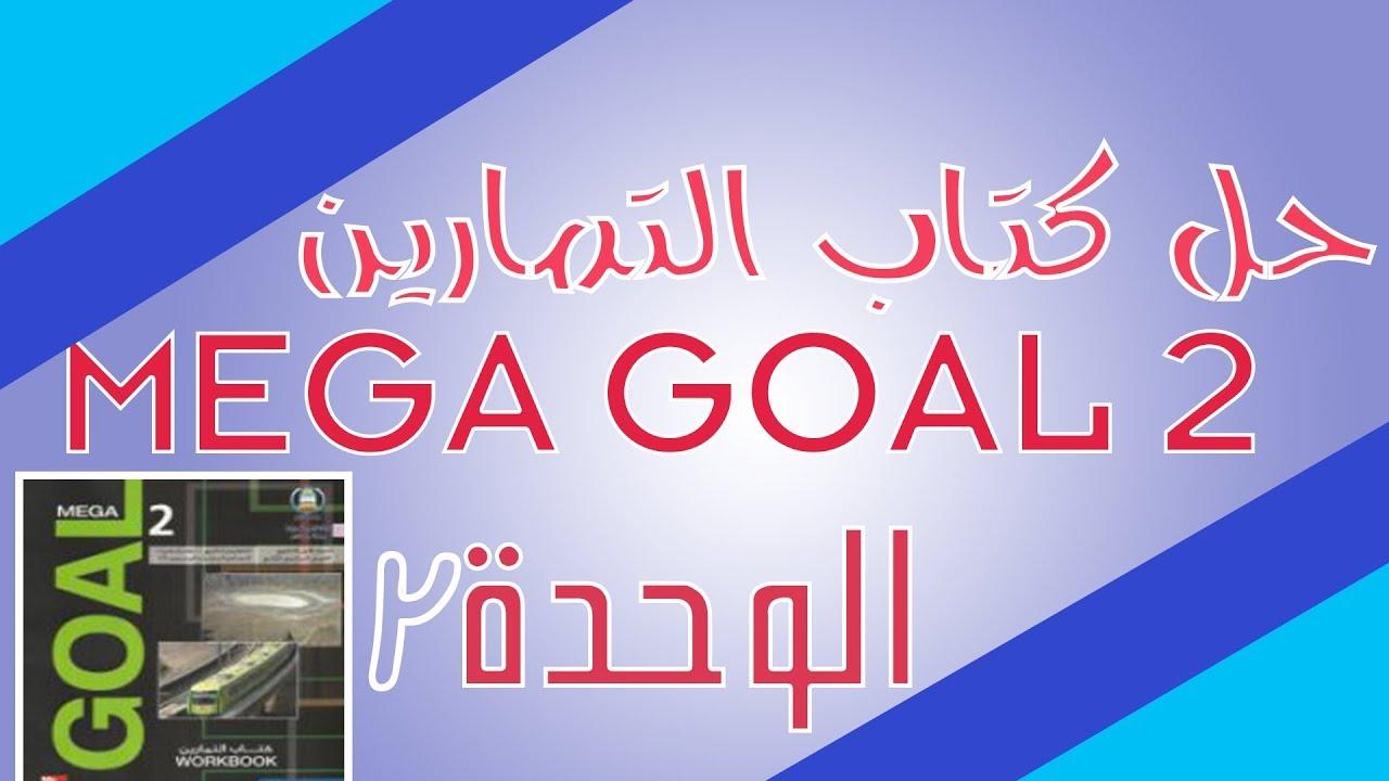 حل كتاب التمارين mega goal 5