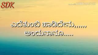 Ede Tumbi Hadidanenu song karaoke Kannada video