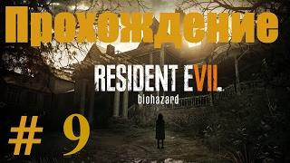 Resident Evil 7 Biohazard Прохождение #9 (самое страшное)