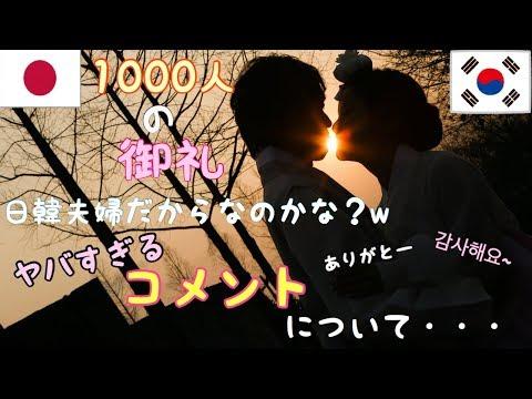 【日韓夫婦】日本人男性と韓国人女性!チャンネ登録1000人の御礼。youtubeを始めたキッカケとディープなコメントについて・・・