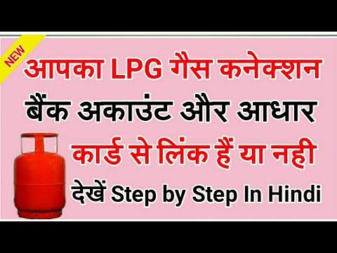 LPG GAS Connection, Bank Account Aur Aadhaar Card Se Link Hai Dekhen | Step By Step In Hindi