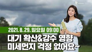 [웨더뉴스] 오늘의 미세먼지 예보 (8월 29일 09시…