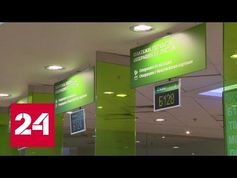 5 рублей за строчку: Сбербанк ищет сотрудника, слившего клиентскую базу - Россия 24