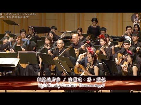 【台日合作電影主題曲🇹🇼🇯🇵】輕騎兵序曲 Light Cavalry Overture(Franz Von Suppé)|TW Mandolin Ensemble小穴雄一指揮