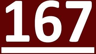 УПРАЖНЕНИЯ ГРАММАТИКА АНГЛИЙСКОГО ЯЗЫКА С НУЛЯ  УРОК 167  АНГЛИЙСКИЙ ЯЗЫК ДЛЯ СРЕДНЕГО УРОВНЯ