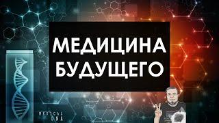 Медицина будущего - онлайн-лекция для «Гипериона»