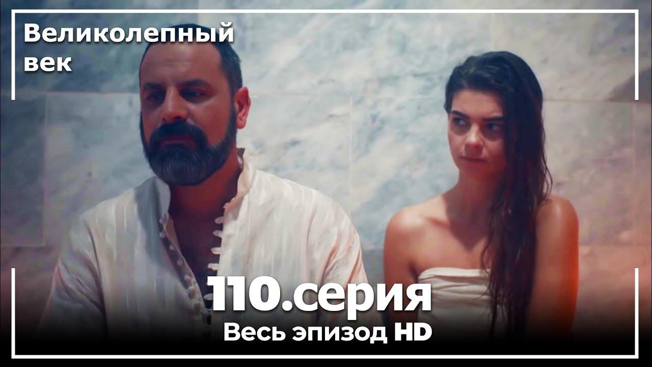 Download Великолепный век серия 110