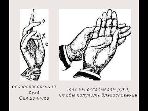 Как брать благословение у священника