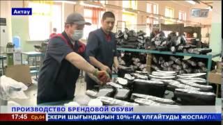 В Актау наладят производство брендовой обуви(, 2015-03-04T12:05:25.000Z)