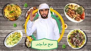 مع ماجد الحلقة (5): الطبق اليمني